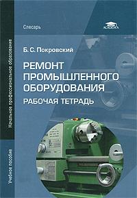 Ремонт промышленного оборудования. Рабочая тетрадь12296407Рабочая тетрадь предназначена для изучения предмета Ремонт промышленного оборудования и является частью учебно-методического комплекта по профессии Слесарь. В рабочей тетради изложены сведения, изучаемые при подготовке слесарей-ремонтников промышленного оборудования. Представленные задания помогают развивать техническое мышление, обеспечивают закрепление материала, изучаемого на уроках, развивают навыки самостоятельного поиска необходимых данных с использованием справочной литературы. Иллюстративный материал способствует качественному усвоению изучаемого предмета. Для учащихся учреждений начального профессионального образования. Может быть использована при подготовке и переподготовке рабочих на производстве.
