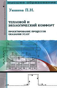 Тепловой и экологический комфорт. Проектирование процессов оказания услуг