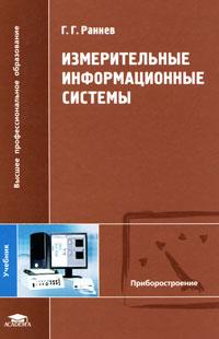 Измерительные информационные системы