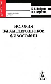 История западноевропейской философии