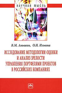 Исследование методологии оценки и анализ зрелости управления портфелями проектов в российских компаниях