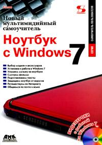 Новый мультимедийный самоучитель. Ноутбук с Windows 7 (+ CD-ROM)