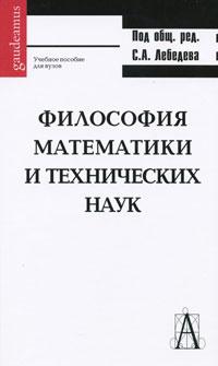 Философия математики и технических наук