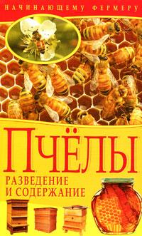 Пчелы. Разведение и содержание ( 978-5-386-02045-3, 978-5-9867-1014-2 )