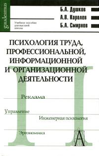 Психология труда, профессиональной, информационной и организационной деятельности