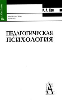 Педагогическая психология