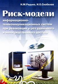 Риск-модели информационно-телекоммуникационных систем при реализации угроз удаленного и непосредственного доступа