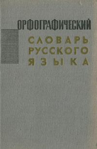 Zakazat.ru Орфографический словарь русского языка.