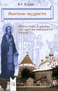 Обители мудрости. Монастыри и храмы как центры книжности России ( 978-5-98862-050-1 )