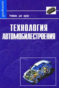Технология автомобилестроения