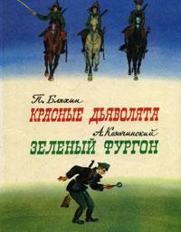П. Бляхин. Красные дьяволята. А. Козачинский. Зеленый фургон