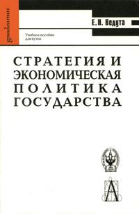 Стратегия и экономическая политика государства ( 5-8291-0410-5 )
