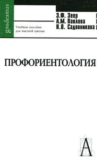 Профориентология
