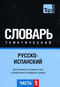 Русско-испанский тематический словарь. Часть 1 ( 978-5-91176-024-3 )