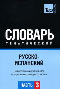 Русско-испанский тематический словарь. Часть 3