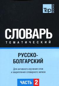 Русско-болгарский тематический словарь. Часть 2