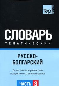Русско-болгарский тематический словарь. Часть 3