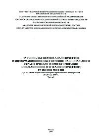 Научное, экспертно-аналитическое и информационное обеспечение национального стратегического проектирования, инновационного и технологического развития России. Часть 1