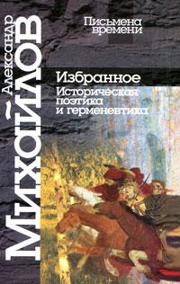 Александр Михайлов. Избранное. Историческая поэтика и герменевтика