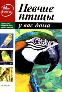 Певчие птицы у вас дома