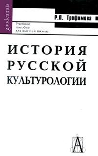 История русской культурологии