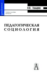 Педагогическая социология
