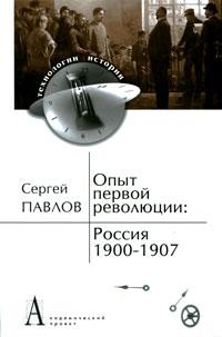 Опыт первой революции. Россия. 1900-1907