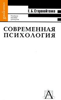 Современная психология. Е. Б. Старовойтенко