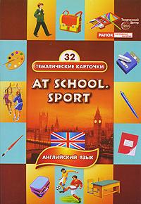At School. Sport / В школе. Спорт