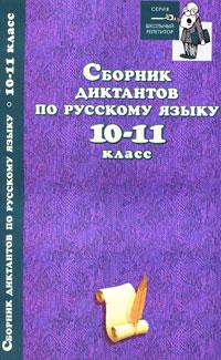 Сборник диктантов по русскому языку. 10-11 класс