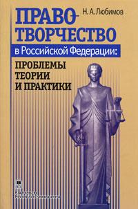Правотворчество в Российской Федерации. Проблемы теории и практики