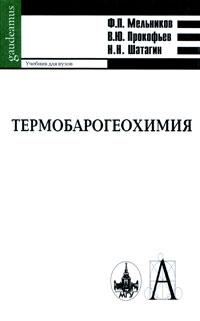 Термобарогеохимия ( 978-5-8291-0958-2 )