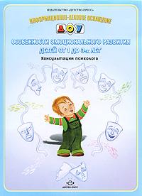 Особенности эмоционального развития детей от 1 до 3-х лет. Консультации психолога