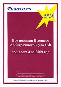 Все позиции Высшего Арбитражного Суда РФ по налогам за 2009 год