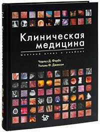 Клиническая медицина. Цветной атлас и учебник