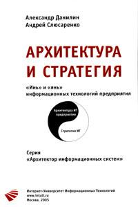 """Архитектура и стратегия. """"Инь"""" и """"янь"""" информационных технологий"""