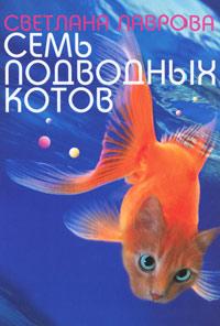 Семь подводных котов12296407Перед вами книга известной екатеринбургской писательницы Светланы Лавровой - лауреата Национальной детской литературной премии Заветная мечта в номинации За самое смешное детское произведение за сборник повестей Кошка до вторника. В книге, которую вы держите в руках, читатели снова встретятся с волшебными котами - умными, отважными, хитрыми, обаятельными, находчивыми, словом, очень разными и удивительно похожими на людей. Приключения котов - цирковых артистов, добирающихся вплавь по Средиземному морю до Лиссабона, чтобы успеть на свое выступление, полны невероятных сюжетных поворотов, непредвиденных развязок, нелегких испытаний и, конечно же, юмора, который неизменно выручает семь подводных котов и их многочисленных друзей. Рекомендуется для детей среднего школьного возраста.
