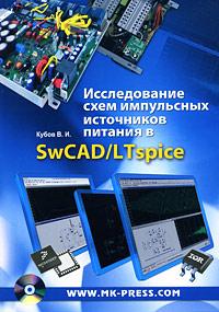 Исследование схем импульсных источников питания в SwCAD/LTspice (+CD-ROM)