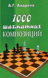 1000 шахматных композиций. А. Г. Андреев