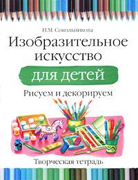 Изобразительное искусство для детей. Рисуем и декорируем. Творческая тетрадь12296407Тетрадь предназначена для рисования и выполнения творческих заданий и адресована детям младшего школьного возраста. Предлагаем родителям выполнять творческие задания вместе с детьми. Это поможет сформировать в семье радостную атмосферу и сделает ваш семейный досуг содержательным и полезным. Для творчества вам понадобятся акварельные и гуашевые краски, цветные карандаши, кисточки, фломастеры и пластилин.