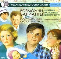 Возможны варианты, или По семейным обстоятельствам (аудиокнига MP3). Валентин Азерников