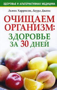 Очищаем организм. Здоровье за 30 дней