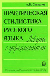 Практическая стилистика русского языка. Лекции с упражнениями