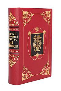 Полный сборник либретто для граммофона