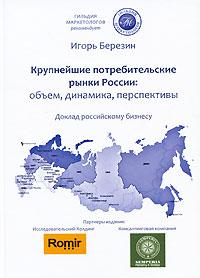 Крупнейшие потребительские рынки России. Объем, динамика, перспективы. Доклад российскому бизнесу