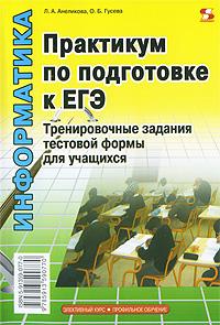 Информатика. Практикум по подготовке к ЕГЭ. Тренировочные задания тестовой формы для учащихся