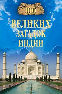 100 великих загадок Индии ( 978-5-9533-4387-9 )