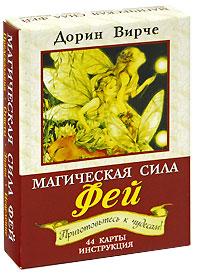 Магическая сила фей (брошюра + 44 карты) ( 978-985-15-0989-4 )