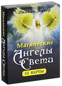 Магические Ангелы Света ( 978-985-15-0990-0 )