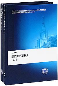 Биофизика (комплект из 2 книг)